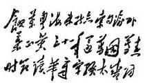 毛泽东诗词手迹