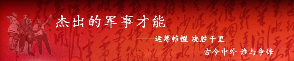 毛泽东的军事才能