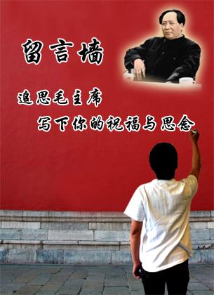 毛泽东留言墙