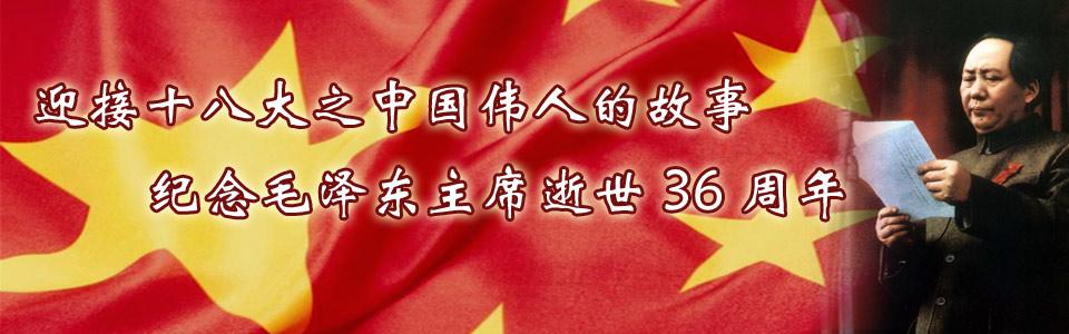 纪念毛主席逝世36周年